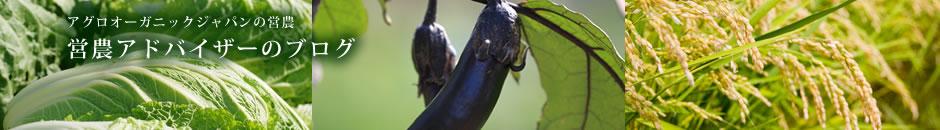 アグロオーガニックジャパンの営農 営農アドバイザーのブログ